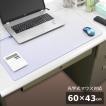デスクマット 透明 600×430 カット可能 クリアマット シート 学習机 事務所 おしゃれ 下敷き 光学マウス対応