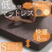 低反発マットレス シングル 低反発ウレタン 8cm 低反発マット ベッド 寝具