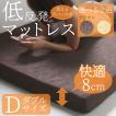 低反発マットレス ダブル 低反発ウレタン 8cm 低反発マット ベッド 寝具