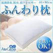 洗える枕 まくら 40×60cm ホテル仕様 ふかふか ゆったり 快眠 ピロー 抗菌防臭 消臭 アレルギー対策 枕 ピロー