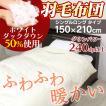 羽毛布団 シングル ホワイトダック ダウン50% 240dp以上 150cm×210cm  洗える 肌掛け布団 いい買い物セール