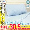 接触冷感 枕パッド 夏用 枕カバー ひんやり 冷たい や...