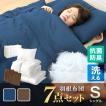 羽根布団セット シングル 7点セット 敷き布団 掛け布団 枕 カバー 寝具 収納袋 いい買い物セール