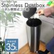 ゴミ箱 35L ダストボックス おしゃれ ペダル式 フタ付き スチール スリム リビング キッチン