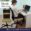 オフィスチェア メッシュ パソコンチェア ハイバック 腰痛 耐荷重100kg キャスター付き クッション付き 会議 椅子 おしゃれ