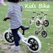 キッズバイク キックバイク 3歳〜 子供用自転車 バランスバイク ブレーキ付 ペダル無し 幼児 おもちゃ