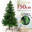 クリスマスツリー 150 cm 北欧 スリム 木 ヌードツリ...