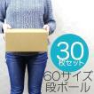 ダンボール 段ボール 60サイズ 30枚 茶色 日本製 引越し 無地 梱包