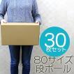 ダンボール 段ボール 80サイズ 30枚 茶色 日本製 引越し 無地 梱包