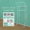 ランドリーラック 洗濯機 棚 スリム 伸縮ラック タオル掛け付 ランドリー 収納 洗濯機ラック