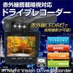 ドライブレコーダー ドラレコ 3.5インチTFT液晶 赤外線暗視 夜間対応 動体感知 SDカード録画 エンジン連動 (クーポン配布中)