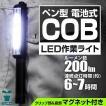 ハンディライト LED 懐中電灯 COB ライト ハンドライト クリップ LEDペンライト マグネット 非常灯