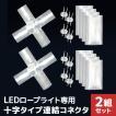 イルミネーション クリスマス イルミネーション ledライト LED ロープライト チューブライト用 連結用 X型 コネクター 防水仕様 (クーポン配布中)