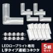 イルミネーション クリスマス イルミネーション ledライト LED ロープライト チューブライト用 連結用 L型 コネクター 防水仕様 (クーポン配布中)
