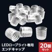 イルミネーション クリスマス イルミネーション ledライト LED ロープライト チューブライト用 エンドキャップ 20個入 (クーポン配布中)