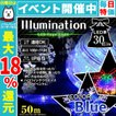 イルミネーション クリスマス イルミネーション ledライト LED ロープライト チューブライト 50m 青/ブルー 防水仕様 (クーポン配布中)