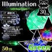 イルミネーション クリスマス イルミネーション ledライト LED ロープライト チューブライト 50m 緑/グリーン 防水仕様 (クーポン配布中)