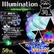 イルミネーション クリスマス イルミネーション ledライト LED ロープライト チューブライト 50m ミックス 防水仕様 (クーポン配布中)