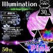 イルミネーション クリスマス イルミネーション ledライト LED ロープライト チューブライト 50m ピンク 防水仕様 (クーポン配布中)