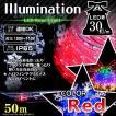 イルミネーション クリスマス イルミネーション ledライト LED ロープライト チューブライト 50m 赤/レッド 防水仕様 (クーポン配布中)