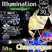 イルミネーション クリスマス イルミネーション ledライト LED ロープライト チューブライト 50m シャンパン 防水仕様 (クーポン配布中)