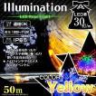 イルミネーション クリスマス イルミネーション ledライト LED ロープライト チューブライト 50m 黄/イエロー 防水仕様 (クーポン配布中)