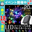 ソーラー イルミネーションライト LED 200球 色選択 点灯8パターン 屋外 防滴 クリスマス ハロウィン飾り付け
