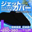 水上バイク用 カバー ジェットスキー 水上スキー マリンジェット Lサイズ 300D (最大2000円クーポン配布中)