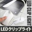 デスクライト LED クリップ式 USB充電式 3段階調光 タッチパネル