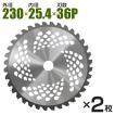 (2枚セット)草刈 チップソー 草刈機用 替え刃 230mm×36P (クーポン配布中)