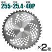 (2枚セット)草刈 チップソー 草刈機用 替え刃 255mm×40P (クーポン配布中)