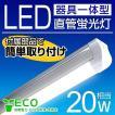 LED蛍光灯 20W 直管 器具一体型  led蛍光灯 20w形 昼光色 60cm