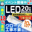 LED蛍光灯 20W 10本セット 直管 LED蛍光灯 昼光色 58cm SMD 蛍光灯 グロー式工事不要 1年保証付き (クーポン配布中)