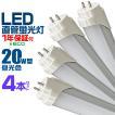 LED蛍光灯 20W 直管 昼光色 58cm SMD グロー式工事不要 1年保証付き 4本セット (クーポン配布中)