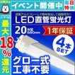LED蛍光灯 20W型 直管 昼光色 58cm SMD グロー式工事不要 1年保証付き 4本セット