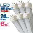 LED蛍光灯 20W 直管 昼光色 58cm SMD グロー式工事不要 1年保証付き 6本セット (クーポン配布中)