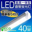 LED蛍光灯 40W 直管 器具一体型  led蛍光灯 40w形 昼光色 120cm