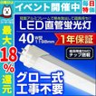 LED蛍光灯 40W 直管 120cm  昼光色 SMD グロー式 工事不要 1年保証付き (クーポン配布中)