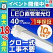 LED蛍光灯 40W 直管 昼光色 120cm SMD グロー式工事不要 1年保証付き 10本セット (クーポン配布中)