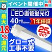 LED蛍光灯 40W 直管 昼光色 120cm SMD 工事不要 1年保証付き 25本セット (クーポン配布中)