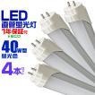 LED蛍光灯 40W 直管 昼光色 120cm SMD グロー式工事不要 1年保証付き 4本セット