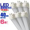 LED蛍光灯 40W 直管 昼光色 120cm SMD グロー式工事不要 1年保証付き 6本セット