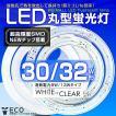 丸型 30形+32形 セット LED 丸型蛍光灯 丸型LED蛍光灯 グロー式工事不要 (クーポン配布中)