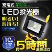LED投光器 10W 100W相当 充電式 防水 バッテリー搭載 コンセント シガーソケット対応 昼光色