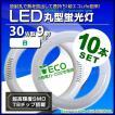 LED蛍光灯 丸型 30W形 消費電力9W ホワイト グロー式 工事不要 10本セット (クーポン配布中)