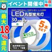 LED蛍光灯 丸型 30W形 消費電力9W ホワイト グロー式 工事不要 5本セット (クーポン配布中)