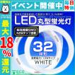 LED蛍光灯 丸型 32W形 消費電力13W ホワイト グロー式 工事不要 (クーポン配布中)