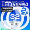 LED蛍光灯 丸型 32W形 消費電力13W ホワイト グロー式 工事不要 2本セット (クーポン配布中)