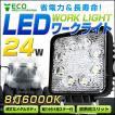 LED作業灯 ワークライト 24W LED投光器 12V/24V 対応 広角 防水 (クーポン配布中)
