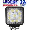 LED作業灯 ワークライト 27W LED投光器 12V/24V 対応 広角 防水 (クーポン配布中)